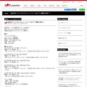 Ryoko Shintani Live Tour はっぴぃ・はっぴぃ・すまいる'17 chu→lip☆DayDream@大阪