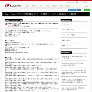 TVアニメ『有頂天家族2』エンディング主題歌「ムーンリバー」発売記念イベント