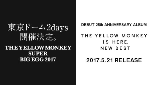 THE YELLOW MONKEY SUPER BIG EGG 2017 1日目