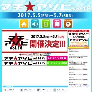 マチ★アソビ vol.18 1日目