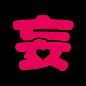 妄想キャリブレーション 47都道府県ツアー 〜大声出そうぜ。MOSO MAX〜 三重公演