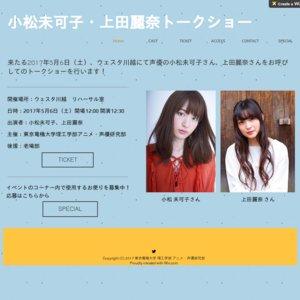 小松未可子・上田麗奈トークショー