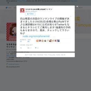 巴山萌菜ワンマン・ライブ「Brand New Days」