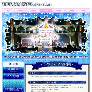THE IDOLM@STER CINDERELLA GIRLS 5thLIVE TOUR Serendipity Parade!!! 大阪公演day1 ライブビューイング
