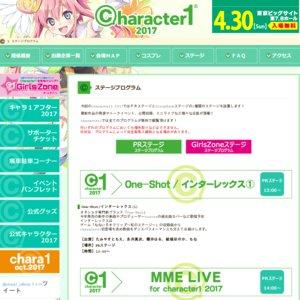 character1 2017『One-Shot/インターレックス(1)』