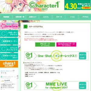 character1 2017『MME LIVE for character1 2017』