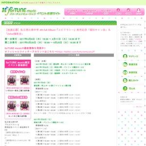 私立恵比寿中学『エビクラシー』発売記念「個別サイン会」&「2shot撮影会」 愛知公演