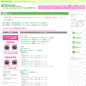 私立恵比寿中学『エビクラシー』発売記念「個別サイン会」&「2shot撮影会」 大阪公演