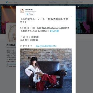 石川智晶 BlueNote NAGOYA 「裏窓からみえるSWAN」1st