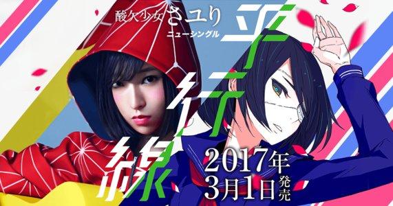 【大阪府】さユり 1stアルバム『ミカヅキの航海』発売記念予約会 あべのHoop 第1部