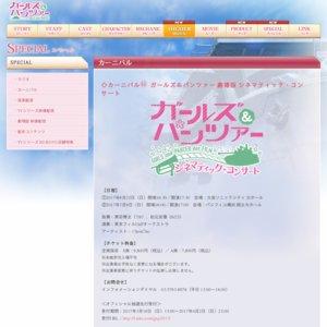 ガールズ&パンツァー 劇場版 シネマティック・コンサート 神奈川公演