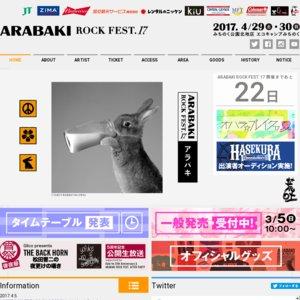 ARABAKI ROCK FEST.17(2日目)