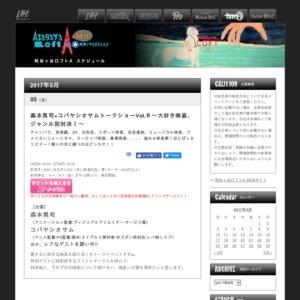森本晃司×コバヤシオサム、トークショーVol.8
