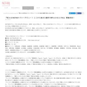 祝 4.12 NGT48メジャーデビュー! ここから始まる握手の絆 in みなとぴあ