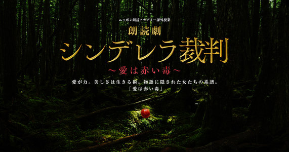 5/28<夜>ニッポン朗読アカデミー・課外授業「シンデレラ裁判~愛は赤い毒~」