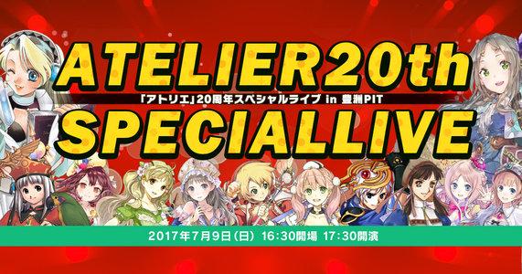 「アトリエ」20周年スペシャルライブ