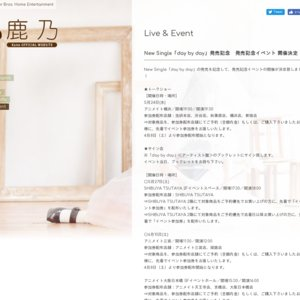 鹿乃 4th Single「day by day」発売記念イベント アニメイト横浜店