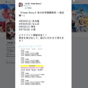 8 beat Story♪ 音の杜学園購買部 〜遠足編〜@ゲーマーズなんば店 【第2部】