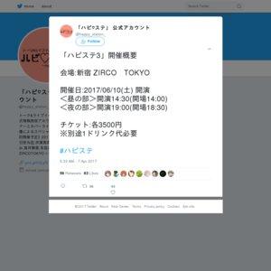 第三回 ハピ♡ステ〜happy station〜 夜の部