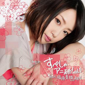 M3-2013春 「すぺしゃアニ研Vol.1 feat.福原香織 and ARM」握手会