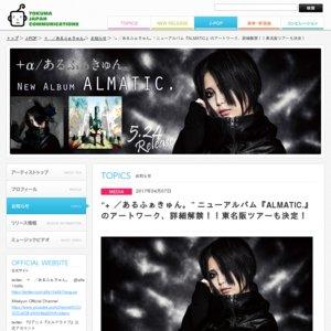 +α/あるふぁきゅん。ワンマンライブ ALMATIC.tour 大阪公演