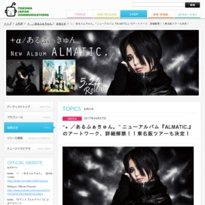 +α/あるふぁきゅん。ワンマンライブ ALMATIC.tour 名古屋公演