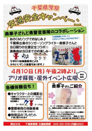 千葉県警察交通安全キャンペーン 奥華子さんと県警音楽隊のコラボレーション