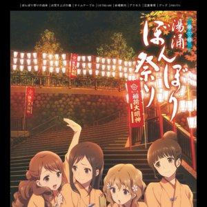 第7回湯涌ぼんぼり祭り 本祭
