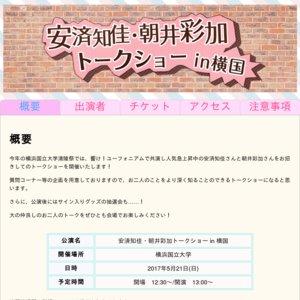安済知佳・朝井彩加トークショー in 横国