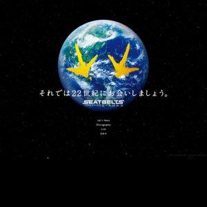 YOKO KANNO SEATBELTS 『超時空七夕ソニック』 ~次回公演は22世紀を予定しております。~