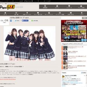 i☆Ris定期ライブ Vol.4《1部》