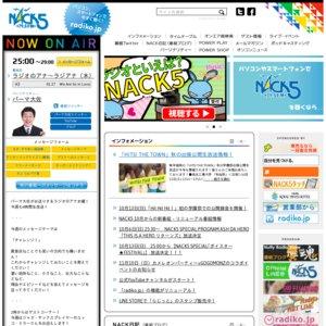 FM NACK5「カメレオンパーティー」公開生放送 2017/04/09