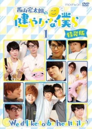 西山宏太朗の健やかな僕ら DVD発売記念イベント