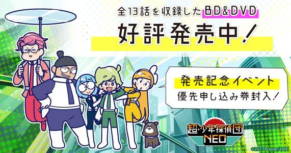 超・少年探偵団NEO BD&DVD発売記念スペシャルイベント【昼の部】