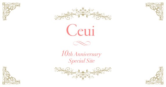 Ceui 10th Anniversary Special Live アカシックレコード ~10年間の集大Ceuiっ!~ 【夜 Game Song 公演~サファイア~】