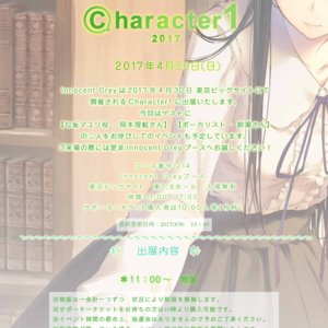 character1 2017『FLOWERSクイズ大会&岡本理絵サイン会』