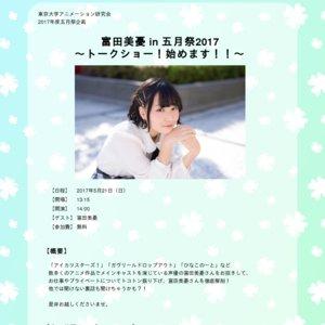 富田美憂 in 五月祭2017 〜トークショー!始めます!!〜