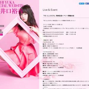井口裕香 「RE-ILLUSION」発売記念イベント AKIHABARAゲーマーズ本店