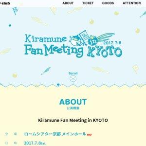 Kiramune Fan Meeting in KYOTO 夜公演