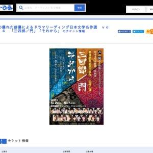 声の優れた俳優によるドラマリーディング日本文学名作選 vol.4 「三四郎/門」「それから」〔東京〕(5月2日 公演)