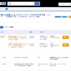 声の優れた俳優によるドラマリーディング日本文学名作選 vol.4 「三四郎/門」「それから」〔東京〕(5月3日 昼公演)