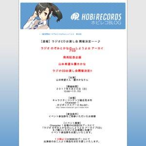 ラジオ「のぞみとかなの××しようよ☆」アーカイブCD発売記念 お渡し会