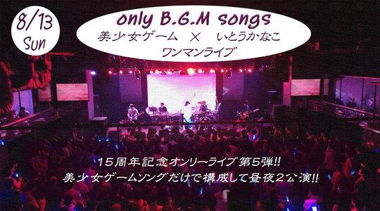 美少女ゲーム × いとうかなこワンマンライブ~only B.G.M songs~ 夜の部