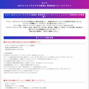 【大阪府】さユり 1stアルバム『ミカヅキの航海』発売記念イベント あべのキューズモール 第1部