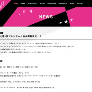 TVアニメ『覆面系ノイズ』第1回プレミアム上映会