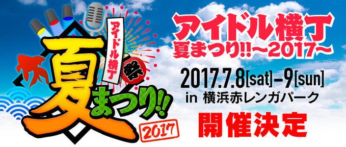 アイドル横丁夏まつり!!〜2017〜 Day1