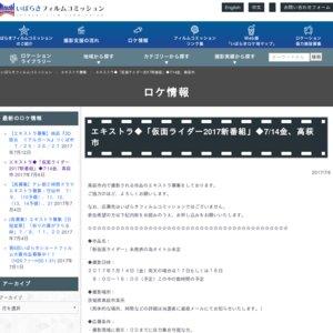 エキストラ◆「仮面ライダー2017新番組」◆7/14金、高萩市