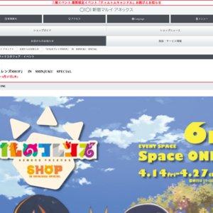 新宿マルイアネックス「けものフレンズSHOP」開催記念お渡し会 4/21