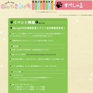 TVアニメ「にゃんこデイズ」Blu-ray&DVD発売記念イベント ~みんなでもふってにゃー!~<昼の部>