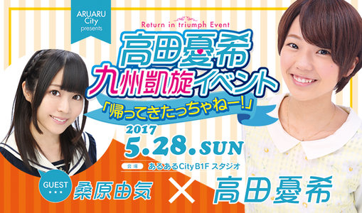 高田憂希 九州凱旋イベント「帰ってきたっちゃねー!」 <第一部>